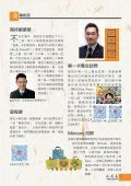 2017_08_水巷志 (七百萬個故仔,成就一個香 港故仔) - Page 3
