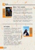 2017_08_水巷志 (七百萬個故仔,成就一個香 港故仔) - Page 4