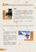 2017_08_水巷志 (七百萬個故仔,成就一個香 港故仔) - Page 6