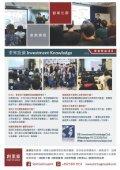 2017_08_水巷志 (七百萬個故仔,成就一個香 港故仔) - Page 7