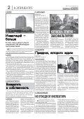 Панорама шымкента #75 - Page 2