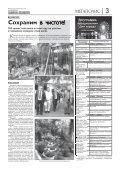 Панорама шымкента #75 - Page 3