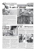 Панорама шымкента #75 - Page 4