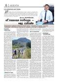 Панорама шымкента #75 - Page 6