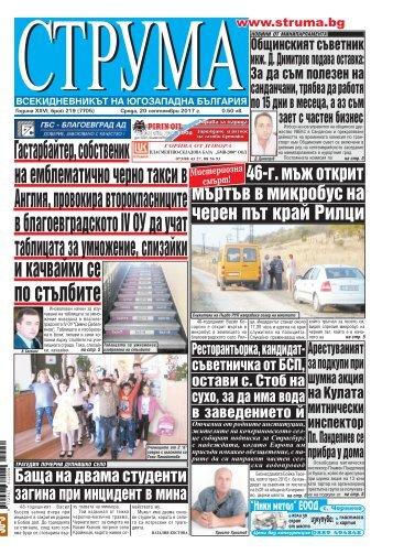 """Вестник """"Струма"""" брой 219"""