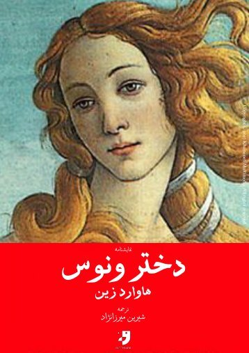 دختر ونوس