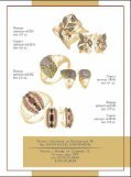 Айоланта. Ювелирные Коллекции - Page 7