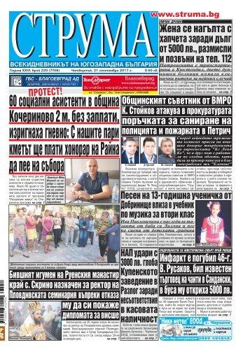 """Вестник """"Струма"""" брой 220"""