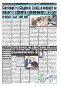 "Вестник ""Струма"" брой 220 - Page 3"
