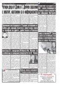 "Вестник ""Струма"" брой 220 - Page 5"