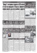"Вестник ""Струма"" брой 220 - Page 6"