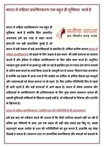 भारत में महिला सशक्तिकरण एक बहुत ही मुश्किल कार्य है (1)