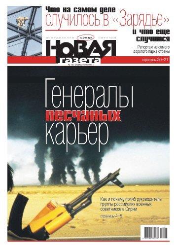 «Новая газета» №107 (среда) от 27.09.2017