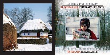 ROMANIA of MY HEART
