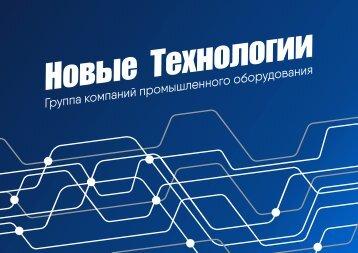 Новые Технологии - Маркетинг КИТ