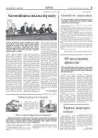 28 қыркүйек, бейсенбі 2017 жыл №106 (15133) - Page 3