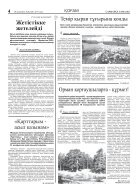 28 қыркүйек, бейсенбі 2017 жыл №106 (15133) - Page 4