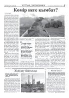 28 қыркүйек, бейсенбі 2017 жыл №106 (15133) - Page 5