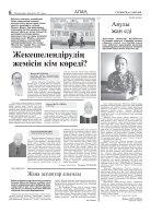 28 қыркүйек, бейсенбі 2017 жыл №106 (15133) - Page 6