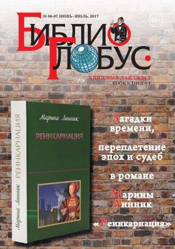 «Библио-Глобус. Книжный дайджест» №06-07 июнь-июль, 2017