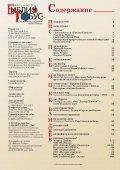 «Библио-Глобус. Книжный дайджест» №06-07 июнь-июль, 2017 - Page 3