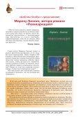 «Библио-Глобус. Книжный дайджест» №06-07 июнь-июль, 2017 - Page 5
