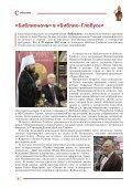 «Библио-Глобус. Книжный дайджест» №06-07 июнь-июль, 2017 - Page 6