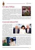 «Библио-Глобус. Книжный дайджест» №06-07 июнь-июль, 2017 - Page 7