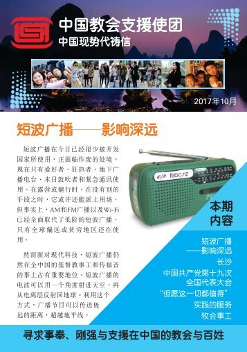 12-CA-S-ChinaPL-Oct-2017(web)