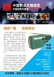 08-AUS-S-ChinaPL-Oct-2017(web)