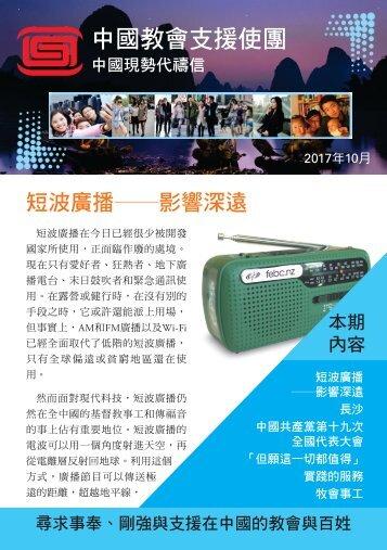 NZ-O-China PL-Oct-2017