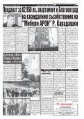 "Вестник ""Струма"" брой 222 - Page 5"