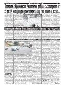 "Вестник ""Струма"" брой 222 - Page 6"