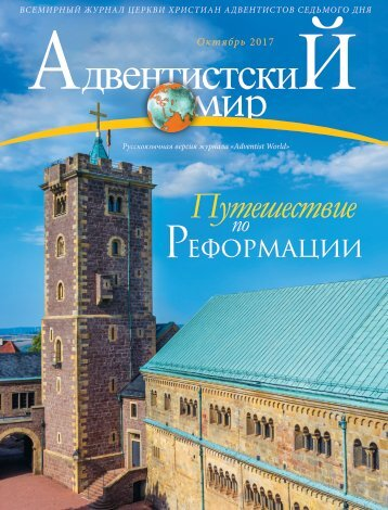 Адвентистский Мир — октябрь, 2017