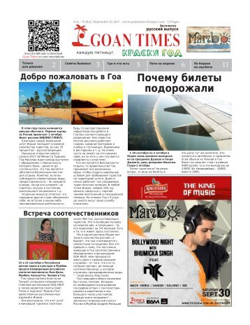 GoanTimes September 29th 2017 Russian Edition
