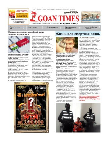GoanTimes April 7th 2017 Russian Edition