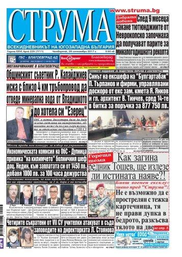"""Вестник """"Струма"""" брой 225"""