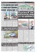 "Вестник ""Струма"" брой 225 - Page 3"