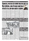 "Вестник ""Струма"" брой 225 - Page 4"