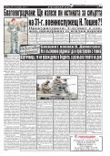 "Вестник ""Струма"" брой 225 - Page 5"