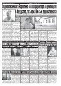 "Вестник ""Струма"" брой 225 - Page 7"