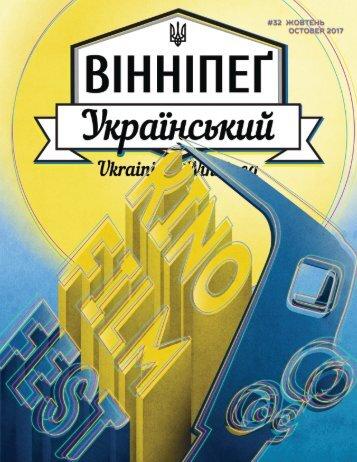 Вінніпеґ Український № 8 (32) (October 2017)