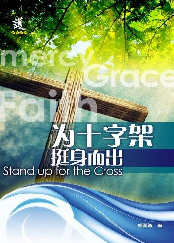 为十字架挺身而出 Stand UP for the Cross 试阅本