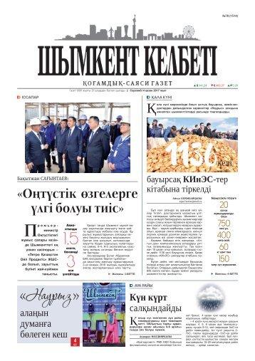 ШЫМКЕНТ КЕЛБЕТІ #78