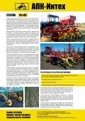 АгроСнабФорум №7 (155) 2017 - Page 6