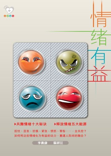 情绪有益 Emotion Is Good For Life 试阅本