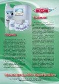 Эффективное животноводство №7 (137) 2017 - Page 4