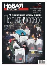 «Новая газета» №111 (пятница) от 06.10.2017