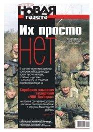 «Новая газета» №112 (понедельник) от 09.10.2017
