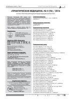 !№4(96) ТОМ 2 тп отпр - Page 2